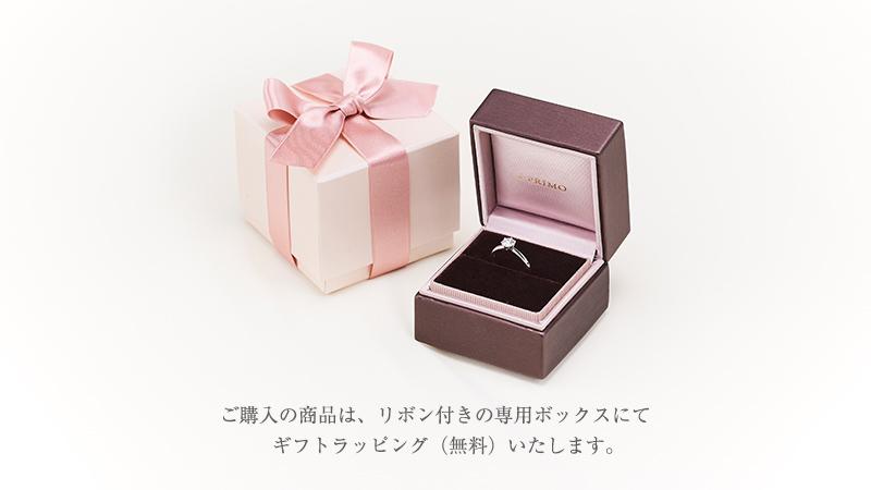 婚約指輪 サジッタ6
